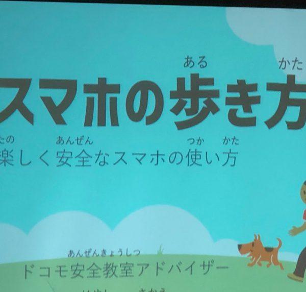 子供スマホ教室 by ドコモさん